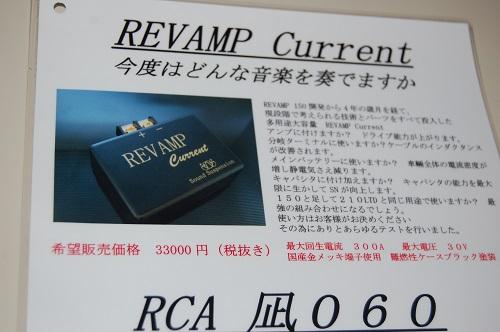 NewREVAMP.jpg