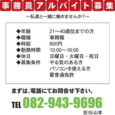 kyujin_naiyou2.jpg