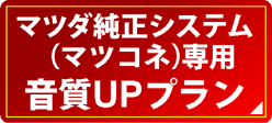 matsukone_banner_000.png