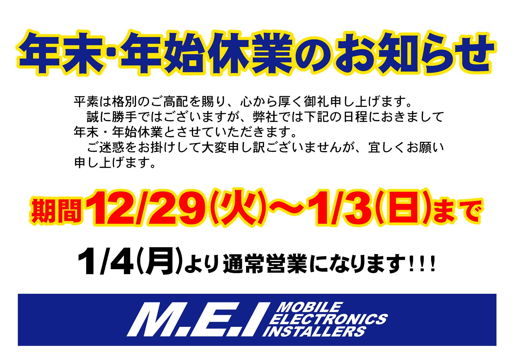 nenmatsunenshi_1.jpg