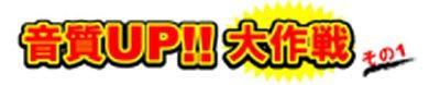 onshitsu_title.jpg