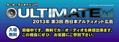 ultimate213_banner.jpg