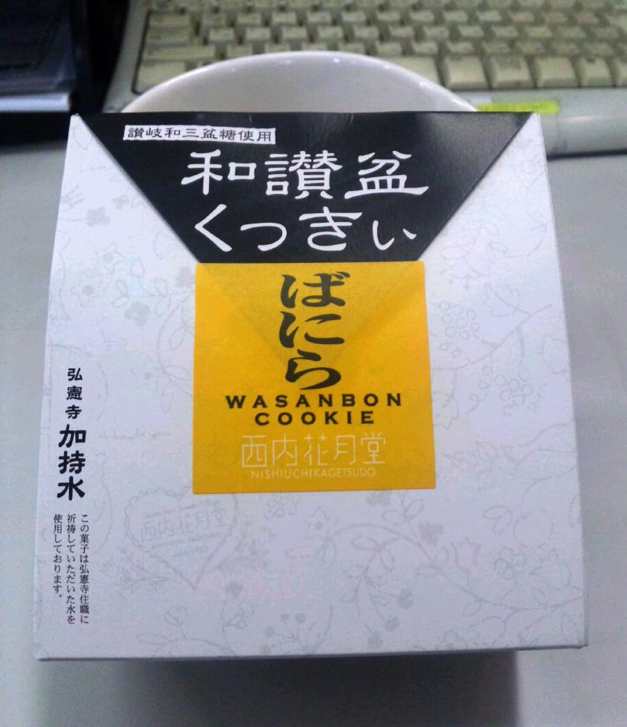 wasanbon.jpg